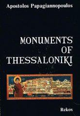 Monuments of Thessaloniki