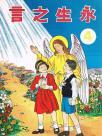 Livro de catequese em chinês
