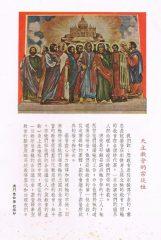 Livro religioso em chinês