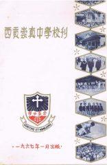 Livro Escolar de Macau